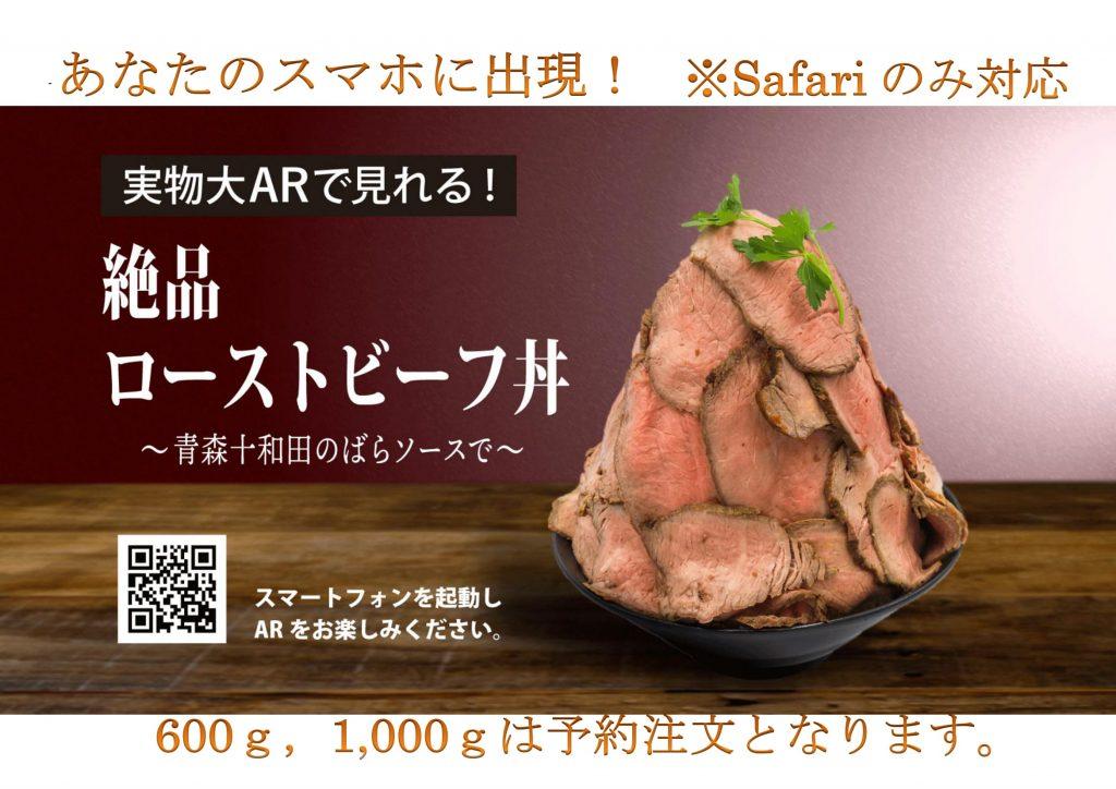ローストビーフ丼AR-POP